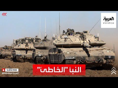 هذا حقيقة ما تناقلته وسائل الإعلام عن الاجتياح الاسرائيلي لغزة  - نشر قبل 10 ساعة