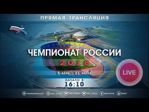 Чемпионат России 2018 - 3 день