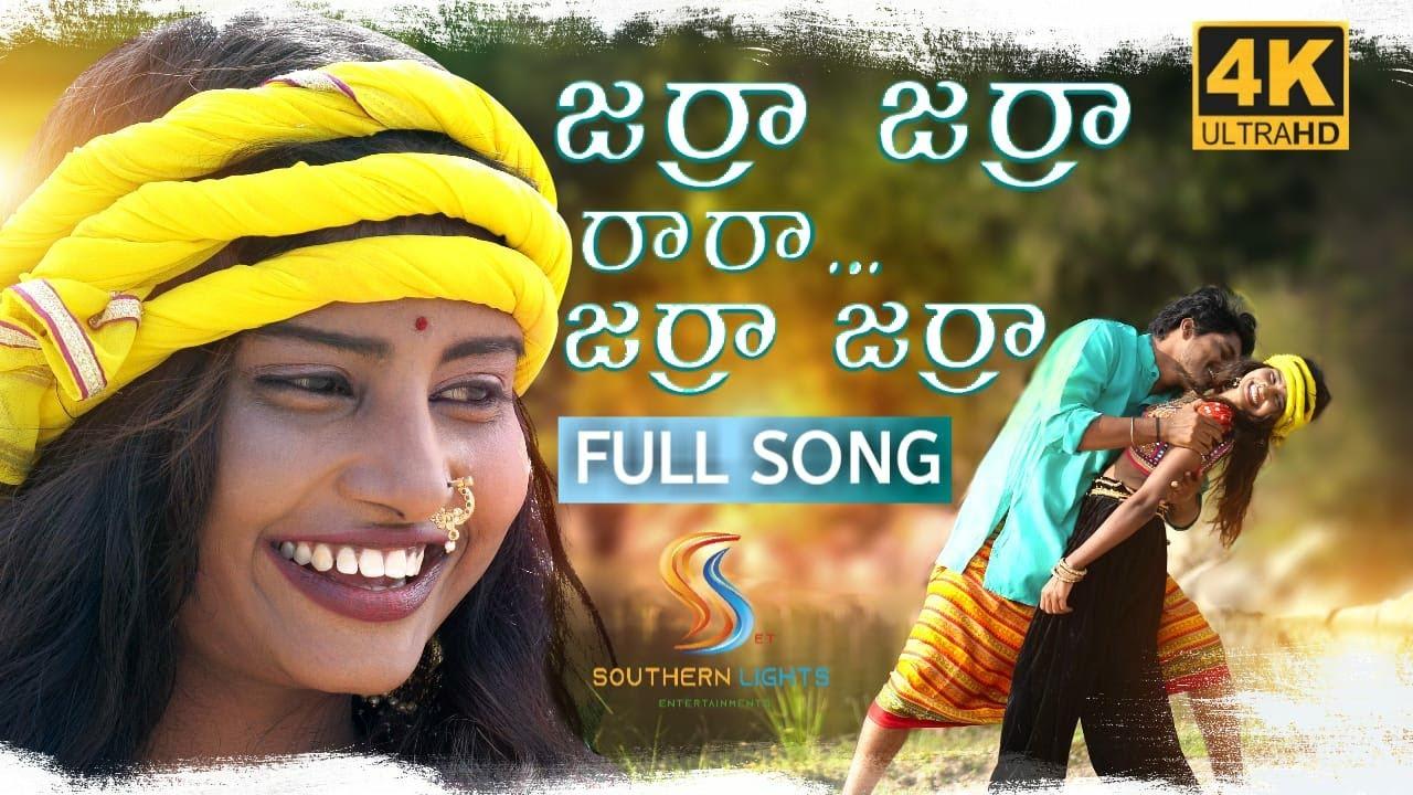 Download Jarra Jarra Ra Ra Telugu Folk Song   Super Hit Telangana Folk Song