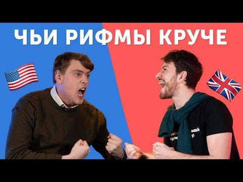 США vs АНГЛИЯ: БАТЛ УЖАСНЫХ РИФМ на английском языке