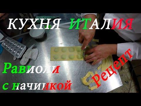 Кухня Италия #1 | Равиоли с секретной начинкой | Рецепт
