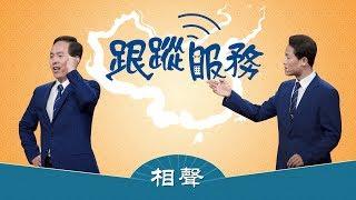 基督教會綜藝節目《跟蹤服務》撕開中國「信仰自由」的假面具【相聲2018】