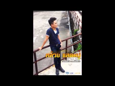 อยากแช่งแต่ต้องแกล้งยินดี - กล้วย แสตมป์ New single 2013 cover by Justice