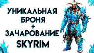 Skyrim | УНИКАЛЬНАЯ БРОНЯ + ЗАЧАРОВАНИЕ