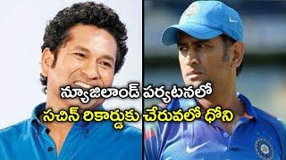 India vs Australia : M S Dhoni Resembles Sachin Tendulkar In Score   Oneindia Telugu