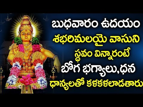 lord-ayyappa-bhkati-songs-||-popular-bhakti-special-songs-||-telugu-best-ayyappa-ashtakam