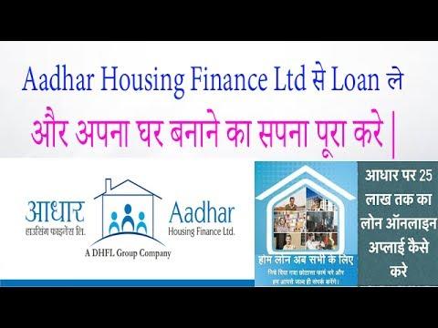 Aadhar Housing Finance Ltd  Loan            