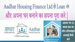 Aadhar Housing Finance Ltd  Loan          ||