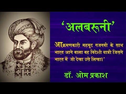 Al-Biruni in हिन्दी || .... अल-बरुनी in Hindi