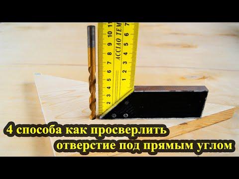 Как дрелью просверлить отверстие под прямым углом?