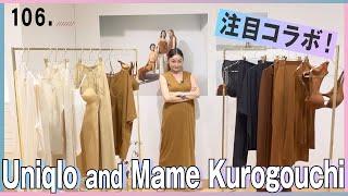 今話題のコラボ!Uniqlo and Mame Kurogouchiの全容公開!