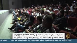 عرض الخميس المباشر المسرحي الساخر بالكويت