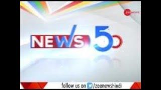 News 50: Watch top news headlines of the day | देखिए आज की 50 बड़ी खबरें