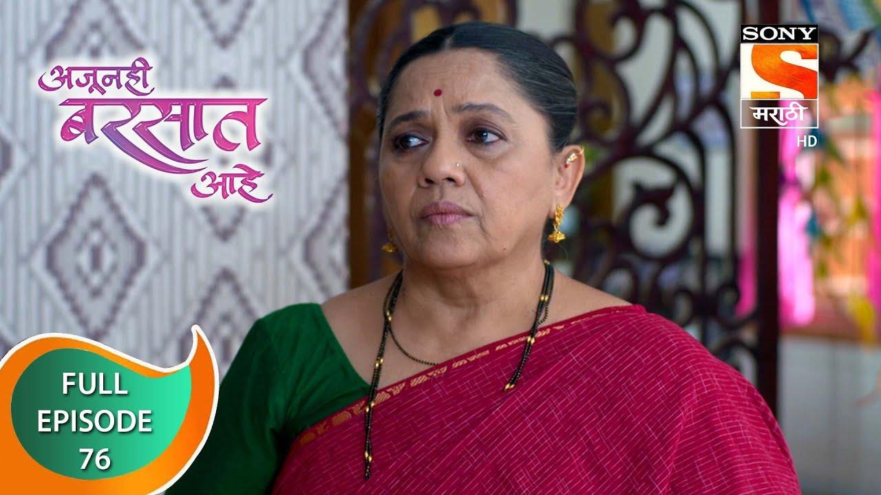 Download Ajunahi Barsat Ahe - अजूनही बरसात आहे - Ep 76 - Full Episode - 07th October 2021