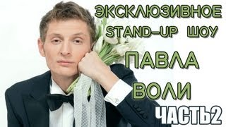 КамедиФэст Павла Воли о Жирафах часть 2