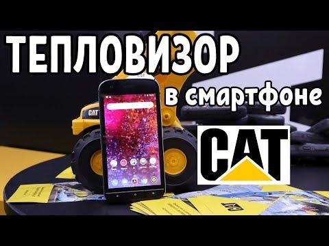 Cat S61 – смартфон с тепловизором, обзор, интервью с Caterpillar
