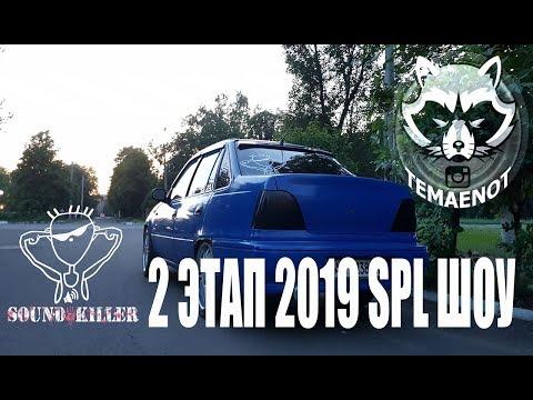 АЛЧЕВСК 2-й ЭТАП 2019 SPL ШОУ Денис Немальцев (SOUND KILLER)