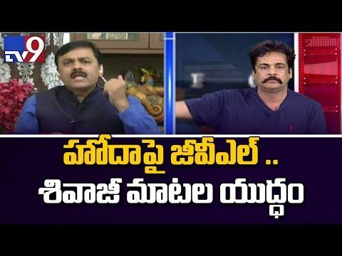 Sivaji-GVL Narasimha Rao war over AP Special Status - Big News Big Debate - TV9