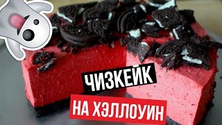 👻ЧИЗКЕЙК КРАСНЫЙ БАРХАТ С ОРЕО🎃 РЕЦЕПТЫ на ХЭЛЛОУИН #CookingOlya