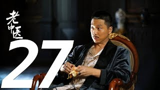 《老中医 Doctor of Traditional Chinese Medicine》EP27——主演:陈宝国、冯远征、许晴