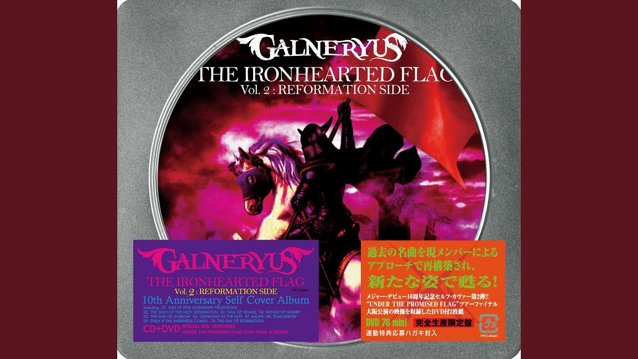 galneryus the ironhearted flag vol. 2 reformation side