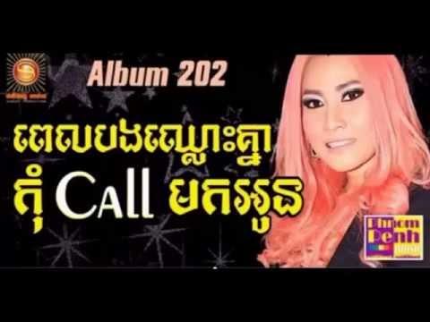 Pel Bong Chlous Knea Kom Call Mok Oun By Takma
