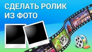 Как сделать видеоролик из фотографий? Создаём слайд-шоу в программе Windows Movie Maker