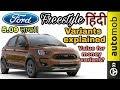 Ford Freestyle variants explained | Value for money variant | हिंदी