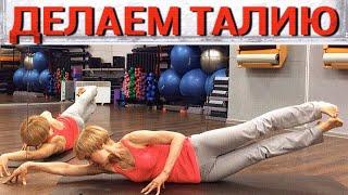 Упражнения для тонкой талии и плоского живота Как избавиться от живота и боков не выходя из дома