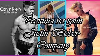 Реакция на клип  Justin Bieber - Company