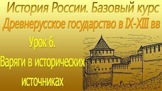 Древнерусское государство в IХ-ХIII вв. Варяги в исторических источниках. Урок 6