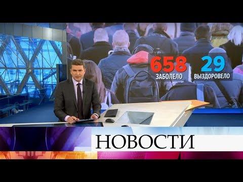 Выпуск новостей в 18:00 от 25.03.2020