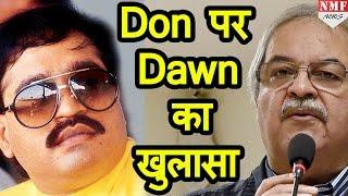 Pakistani Media Dawn के CEO का Dawood Ibrahim पर खुलासा