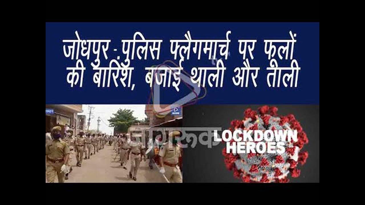 जोधपुर : पुलिस फ्लैगमार्च पर फूलों की बारिश, बजाई थाली और ताली