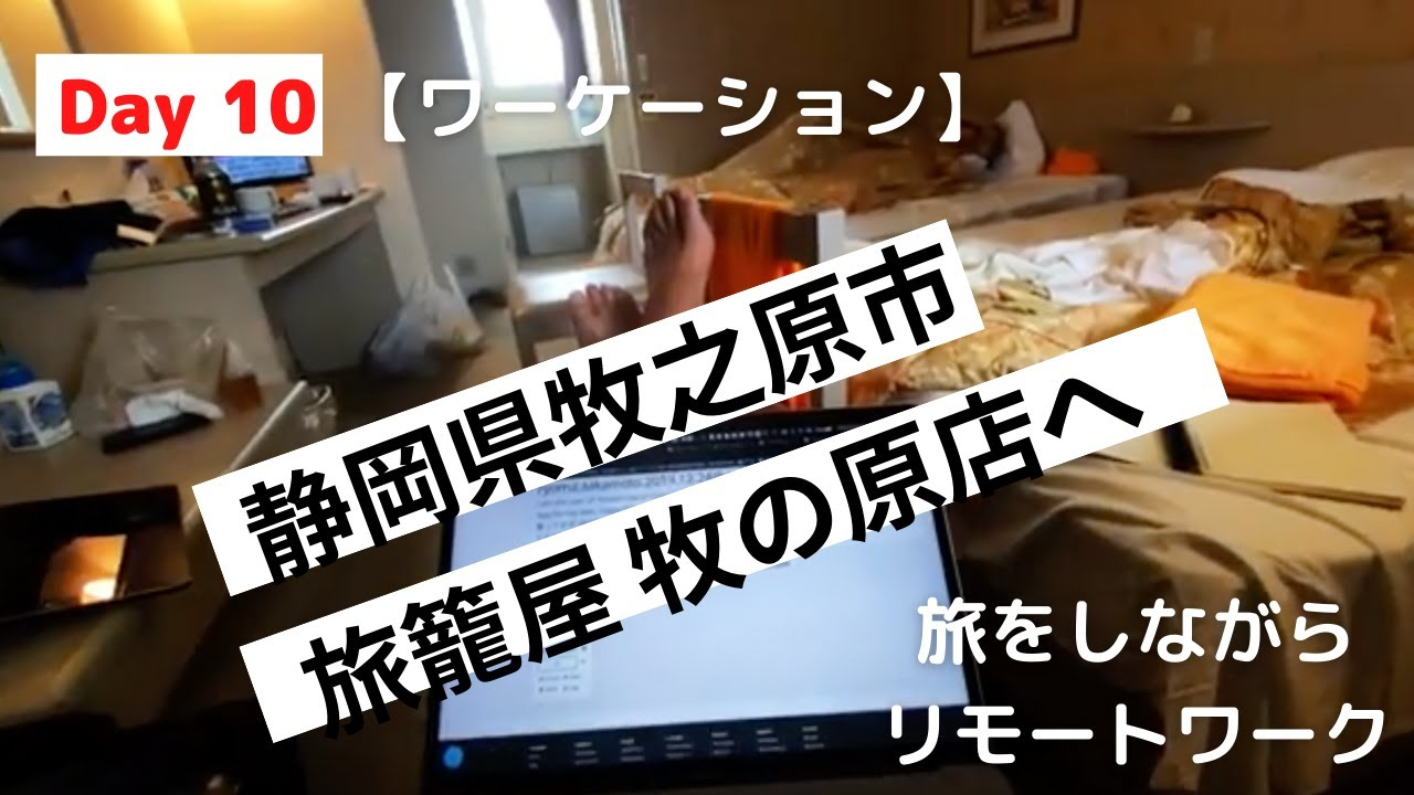 【ワーケーション】9日目10日目 静岡県牧之原市の旅籠屋に移動した件