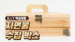DIY 목공체험 자연물 수집 박스