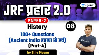 07:00 PM - NTA UGC NET 2021 | History by Shiv Meena | 100+ Questions (Ancient India हड़प्पा से हर्ष)