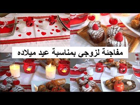مفاجأة لزوجي❤❤ أفكار لتحضير مائدة عشاء رومانسية بأطباق رائعة و لذيذة / تزيين الطاولة بأفكار بسيطة