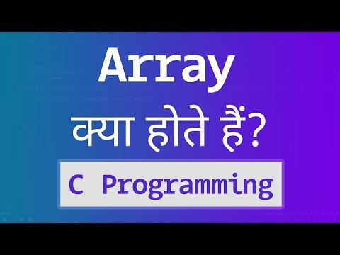 Array / Arrays in C Programming Language | Video Tutorial ( Hindi )