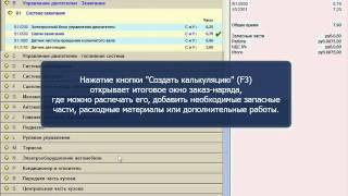 Автодата - Нормы Времени 2009.
