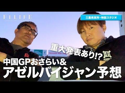 【F1LIFE SP】アゼルバイジャンGP予想スペシャル