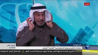 سعد الفقيه: سقوط بن سلمان بات قريباً في ظل الرفض العالمي لتصرفاته