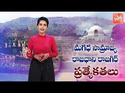 Rajgir Tourist Place Significance In Telugu | Nalanda | Amazing Facts In Telugu | YOYO TV Channel