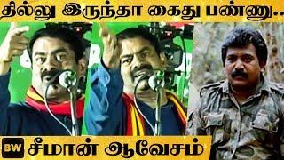 ராஜீவ்வை கொன்றது இவங்க தான் -  சீமான் சரமாரி கேள்வி  | Seeman Latest Speech