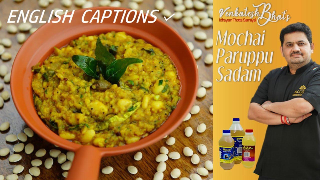 Venkatesh Bhat makes Mochai Paruppu Sadam | recipe in Tamil | MOCHAI PARUPPU SADAM | Rice Varities