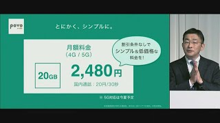KDDI、20ギガで大手最安 無制限は2070円値下げ