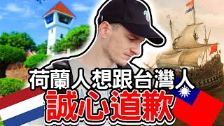 荷蘭人跟全台灣人對不起!????????????????????????第一次來台南太感動了???? WHY DUTCH PEOPLE DON'T KNOW ABOUT THEIR PAST IN TAIWAN