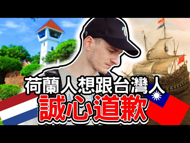 荷蘭人跟全台灣人對不起!😣😓🇹🇼🇳🇱第一次來台南太感動了😭 WHY DUTCH PEOPLE DON'T KNOW ABOUT THEIR PAST IN TAIWAN