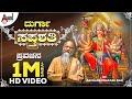YouTube Turbo Durga SAPTASHATHI | Kannada Pravachana 2018 |  Pavgada Prakash Rao | Kannada