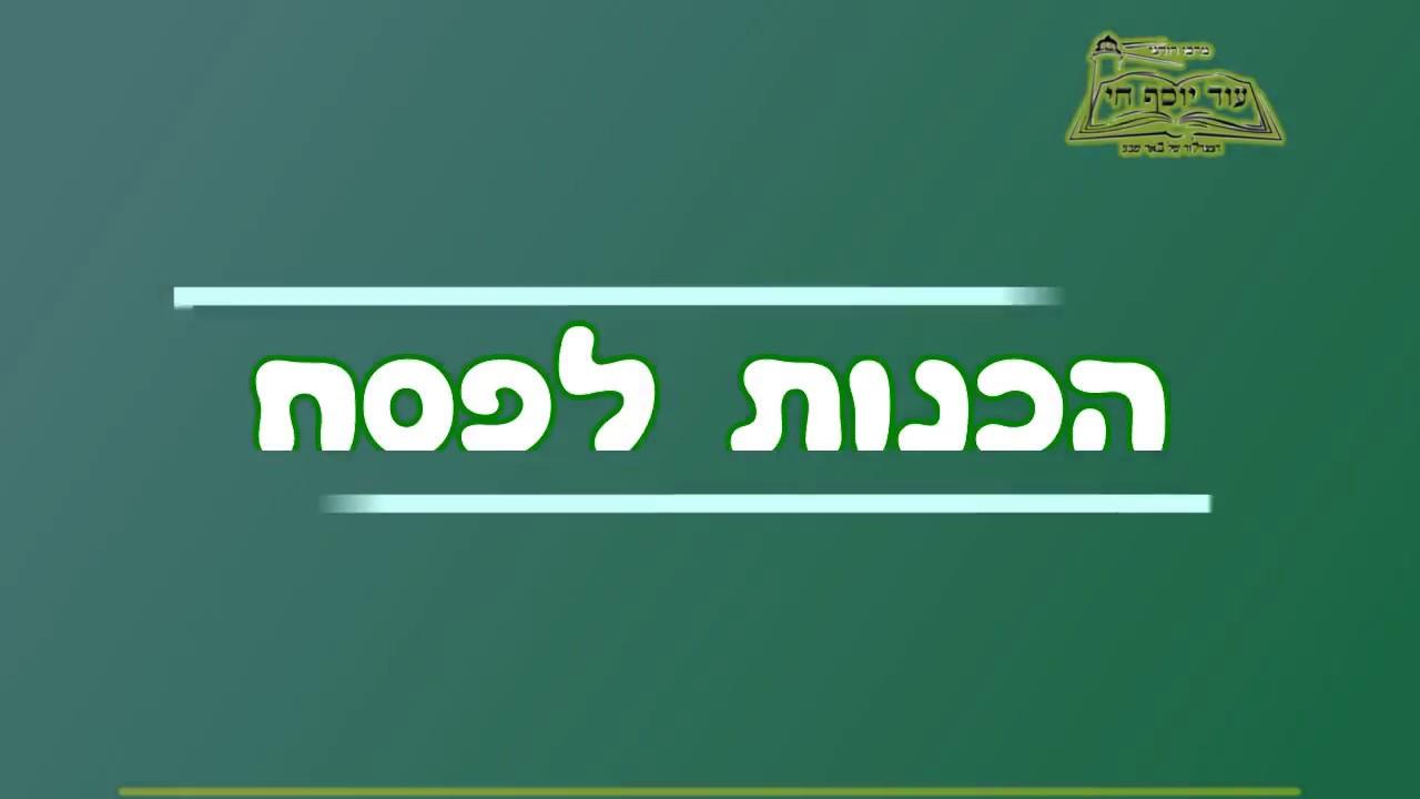 """הרב ברוך גזהיי - הכשרת כלים לפסח (תשע""""ז)"""